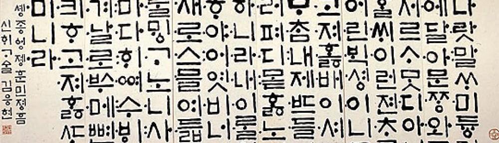 ISSKL 韓漢語言學國際學術會議